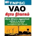 TNPSC VAO Exam Study Materials 2017