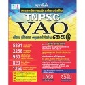 TNPSC VAO Exam Books