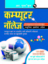 Computer Awareness in Hindi 2016 Study Materials