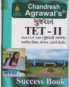 Gujarat TET Exam 2018 Books