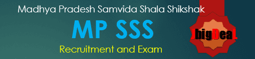 Samvida Shala Shikshak Online Application