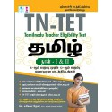 TN TET Exam Study Materials