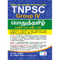 TNPSC Group 4 Exam Study Materials