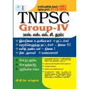 TNPSC Group 4 Exam 2018 Books