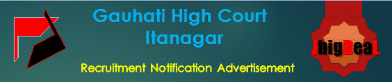 Gauhati High Court Itanagar Recruitment 2017 Application Form