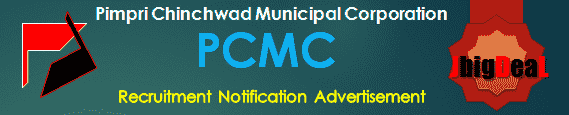 PCMC Recruitment 2018 Application Form