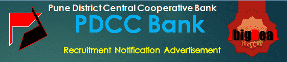 PDCC Bank Recruitment 2017 Online Application Form