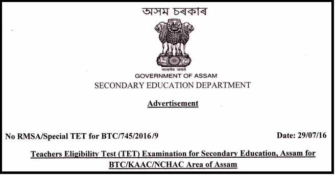 RMSA Assam TET 2021 Notification