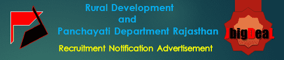 Rural Development and Panchayati Department Rajasthan Recruitment 2017 Application Form