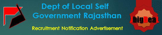 Dept of Local Self Government Rajasthan Recruitment 2018 Application Form