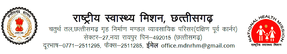 NHM Chhattisgarh Medical Officer & Other Recruitment 2020 Online Application