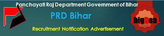 PRD Bihar Recruitment 2018 Online Application Form