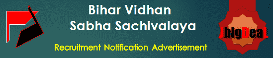 Bihar Vidhan Sabha Sachivalaya Recruitment 2018 Online Application Form